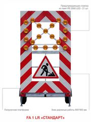Комплектация передвижного заградительного знака FA 1 LR стандарт