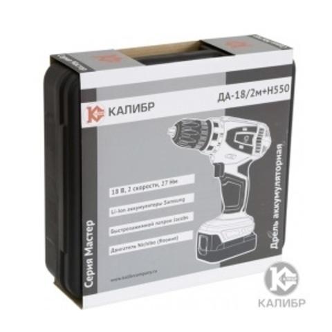 Аккумуляторная дрель-шуруповёрт Калибр ДА-18/2М+H550 Li