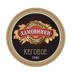 Пиво Хамовники Кеговое