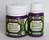 Краска-лак SMAR для создания эффекта эмали, Перламутровая. Цвет №24 Индиго