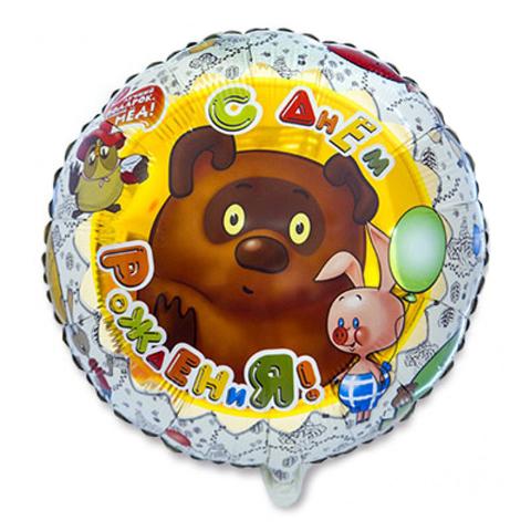 Шар Круг С Днем Рождения! (Винни-Пух)