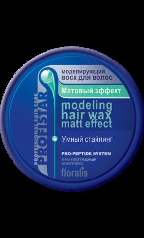 Floralis ProfiStar Моделирующий воск для волос. Матовый эффект 100г