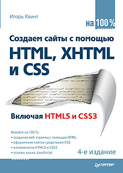 Создаем сайты с помощью HTML, XHTML и CSS на 100 %. 4-е изд. 网页程序设计 html、javascript、css、xhtml、ajax(第3版)(附光盘1张)