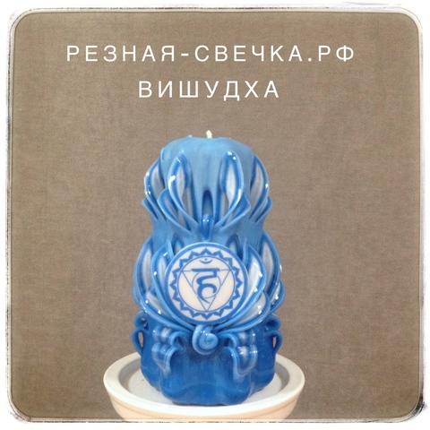 Резная свеча Вишудха 11 см