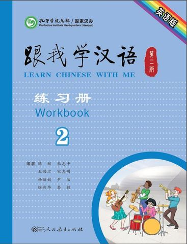 Learn Chinese With Me (English Edition) 2nd Edition vol.2 - Workbook