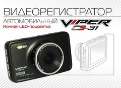 Автомобильный Видеорегистратор VIPER C3-31