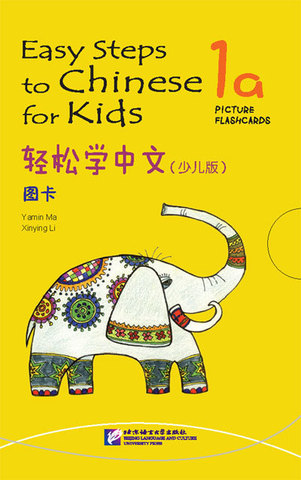 Easy Steps to Chinese for Kids (1a) PICTURE FLASHCARDS