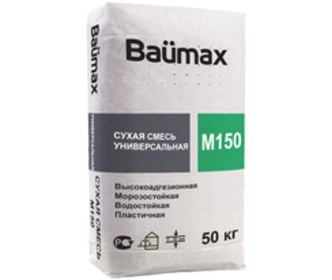 Сухая смесь универсальная М-150 BAUMAX
