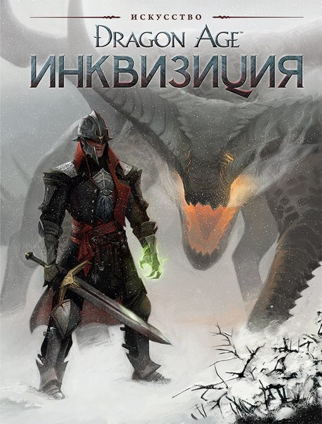 Dragon Age. Инквизиция. Артбук