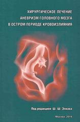Хирургическое лечение аневризм головного мозга в остром периоде кровоизлияния