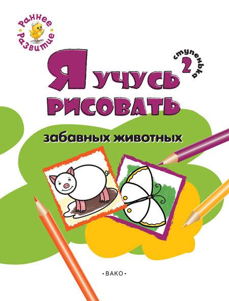 Забавная книжка-раскраска для детей