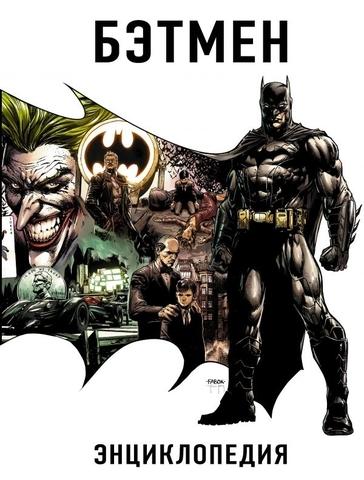 Бэтмен. Энциклопедия (Поврежденный экземпляр)
