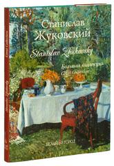 Жуковский. Большая коллекция