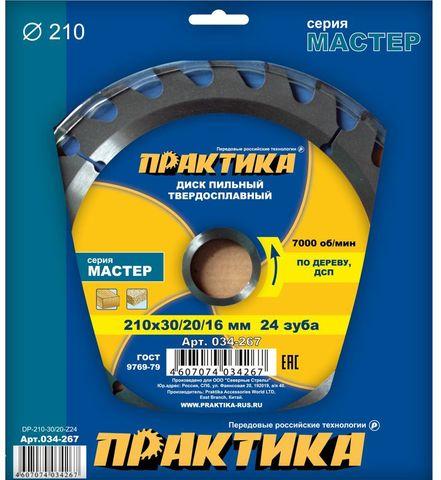 Диск пильный твёрдосплавный по дереву, ДСП ПРАКТИКА 210 х 30\20\16 мм, 24 зуба