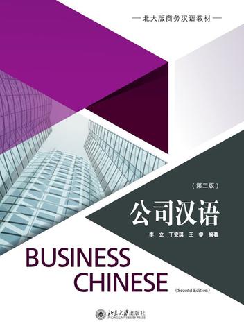 公司汉语(第二版)