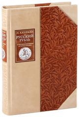 Русский рубль. От его возникновения до конца XIX века