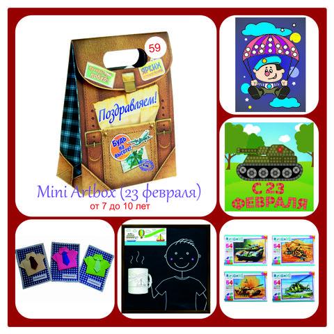 031-6652 Mini Artbox №59 для мальчиков