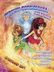 Манга-мания Девочки-волшебницы и их друзья
