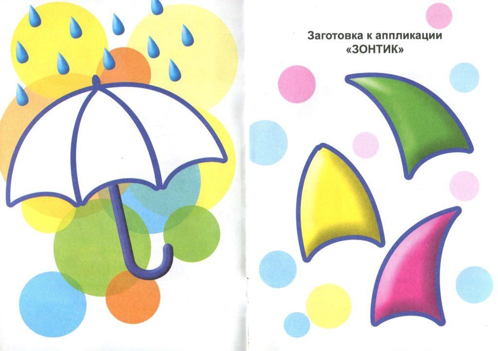 Аппликация зонтик из цветной бумаги шаблоны