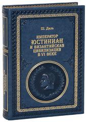 Император Юстиниан и Византийская цивилизация в VI веке