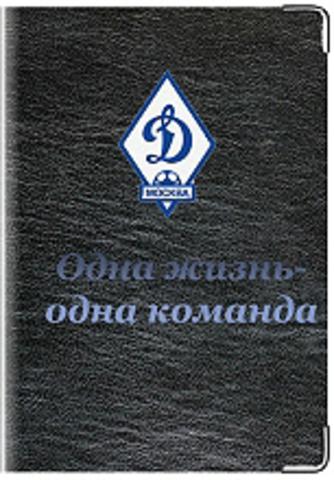 """Обложка для паспорта """"Динамо"""" (3)"""