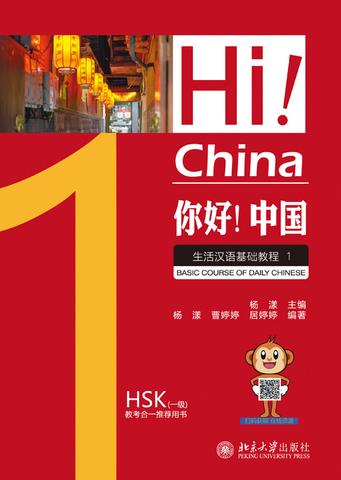 你好!中国――生活汉语基础教程 1