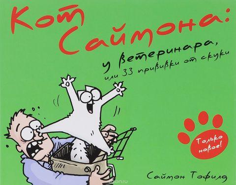 Кот Саймона. У ветеринара