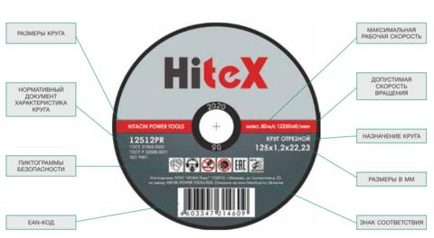 Абразивный отрезной диск 230х2х22  HiteX A 36-RBF/41