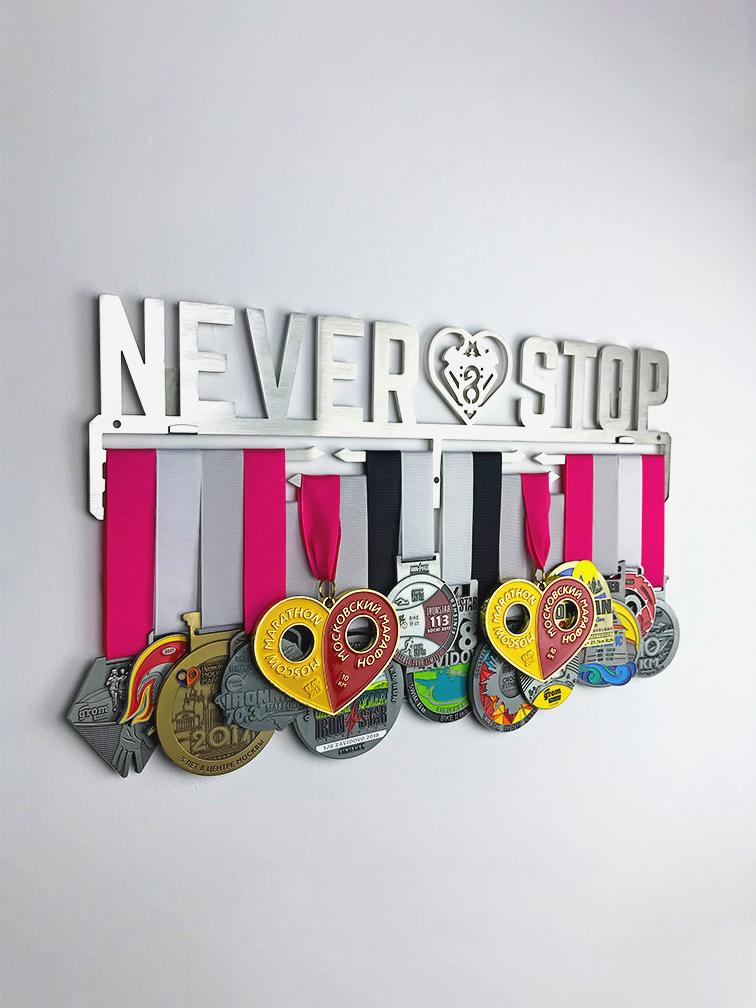 Медальница Never stop heart