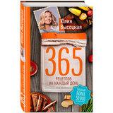 365 рецептов на каждый день(2-е издание), артикул 978-5-699-97766-6, производитель - Издательство Эксмо