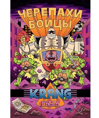 Черепахи-бойцы (Обложка Krang Pizza) со скетчем Джека Тигла