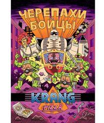 Черепахи-бойцы (Обложка Krang Pizza)