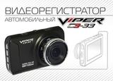 Автомобильный Видеорегистратор VIPER C3-33