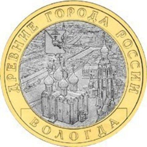 10 рублей Вологда 2007 г. ММД