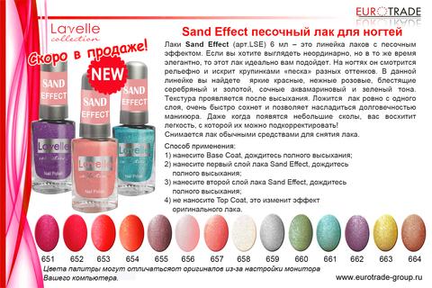 Лавелль лак Sand Effect  6мл тон 655 светло-розовый