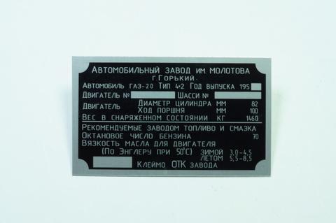 Подкапотная табличка автомобильная Газ М20 Победа