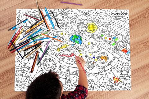 «Космос»,гигантская раскраска-плакат формат А1