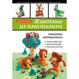 Животные из пластилина: пошаговые мастер-классы, артикул 978-5-699-80854-0, производитель - Издательство Эксмо