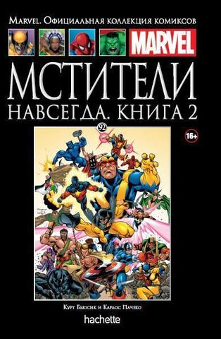 Ашет №92 Мстители навсегда. Книга 2