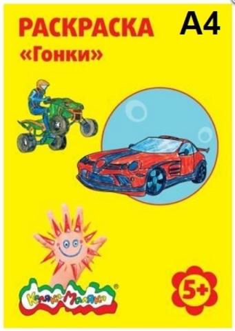 Раскраска РКМ08-Г Каляка-Маляка Гонки А4