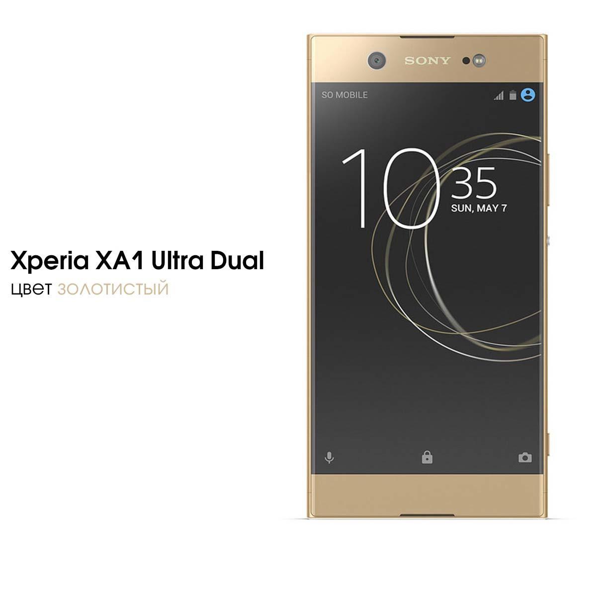 Смартфон Sony Xperia XA1 Ultra Dual, цвет Золотистый