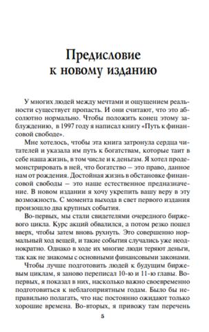 Путь к финансовой свободе (3-е издание)