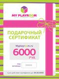 Электронный подарочный сертификат (6000 руб.) 1