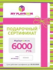 Электронный подарочный сертификат (6000 руб.)