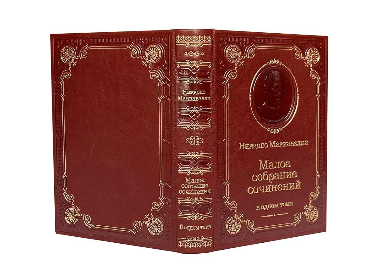 Макиавелли Н. Малое собрание сочинений