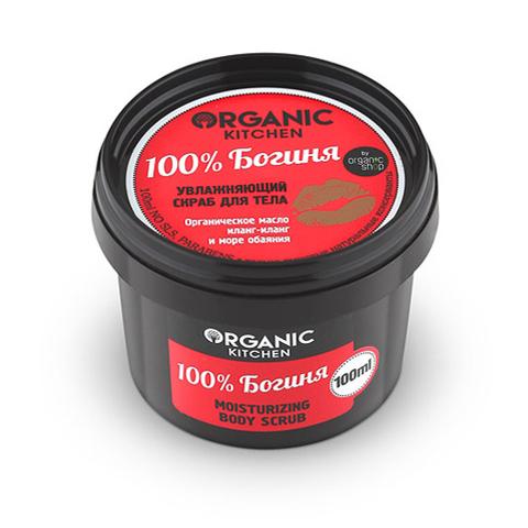 "Скраб для тела ""100% Богиня""   100 мл   Organic Kitchen"