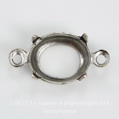 Сеттинг - основа - коннектор (1-1) для страза 10х8 мм (оксид серебра)