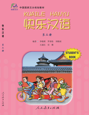 Happy Chinese (KUAILE HANYU) vol.2 - Student's Book