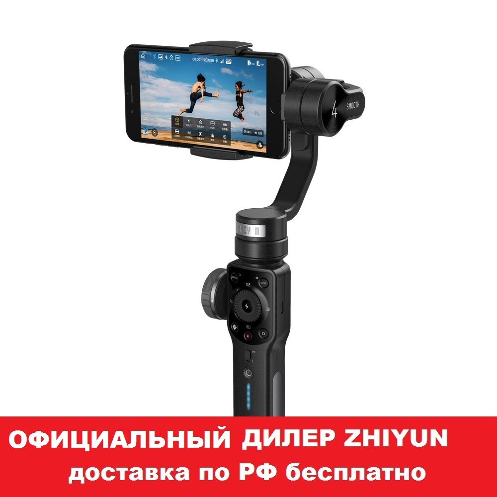 Zhiyun стабилизаторы Zhiyun Smooth 4 zhiyun_smooth_4_6.jpg