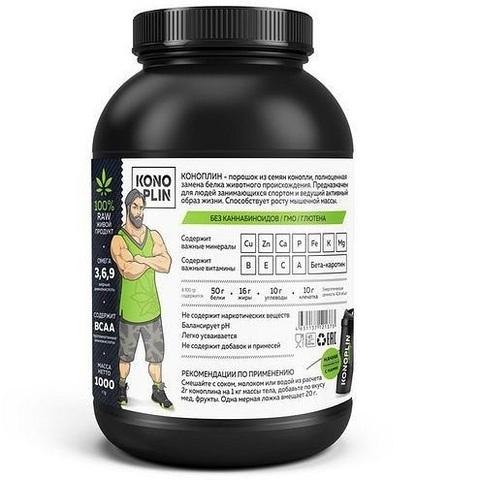 Порошок КОНОПЛИН или Конопляный протеин от компании Конопель это полноценная замена белка животного происхождения из семян конопли. Предназначен для людей, занимающихся спортом и ведущих активный образ жизни. Коноплин содержит 50% растительного белка и ВСЕ незаменимые аминокислоты.